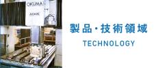 製品・技術領域